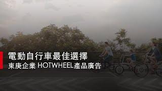 【凹凸視覺整合】你的電動自行車最佳選擇 | DK City 東庚企業- HOTWHEEL (無字幕版) 產品廣告