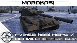 FV215b (183) нерф, и великолепный бой World of Tanks