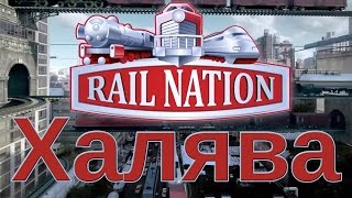 Rail Nation: Халява