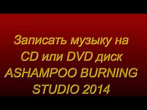 Записать музыку на CD или DVD диск