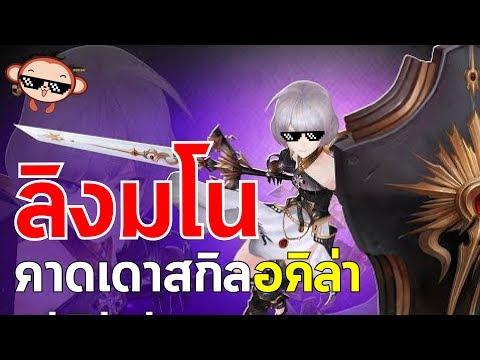 Seven Knights ลิงมโน !!...