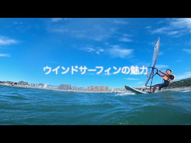 ウインドサーフィンの魅力 / promo