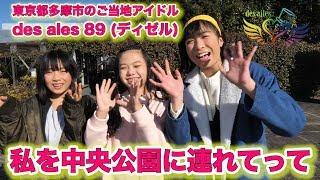 東京都多摩市のご当地アイドルdes ailes 89 (ディゼル)のなかよしチャ...