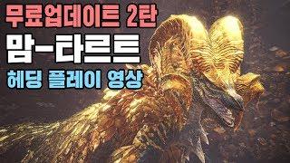 신규 몬스터 맘-타르트 헤딩영상  [몬스터헌터월드] Monster Hunter - [뚠진]