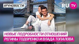 Новые подробности отношений Регины Тодоренко и Влада Топалова