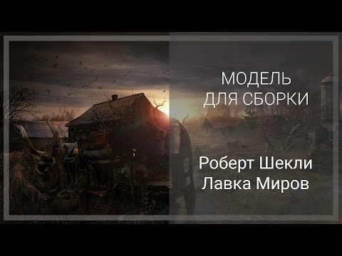 Роберт Шекли - Лавка Миров