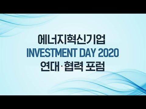 [LIVE] 에너지혁신기업 Investment Day 2020