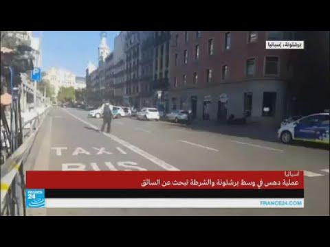 عملية دهس وسط برشلونة: عمل إرهابي؟  - نشر قبل 2 ساعة
