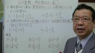 帯分数のたし算について説明してみました。 学年別の学習は、朋徳学院学...