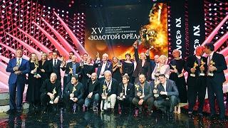 """""""Золотой Орел""""-2017.Церемония вручения кинопремии."""