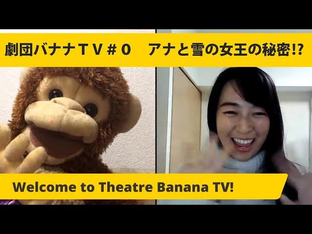 【劇団バナナTV 本格始動】