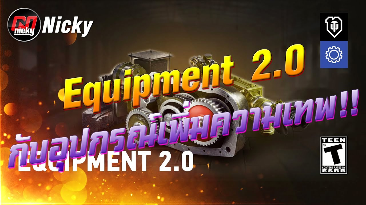 World of Tanks || Equipment 2.0 กับอุปกรณ์เพิ่มความเทพ!!