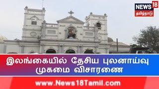 இலங்கை குண்டு வெடிப்பு சம்பவம் | SriLanka Blast Tragedy 2019
