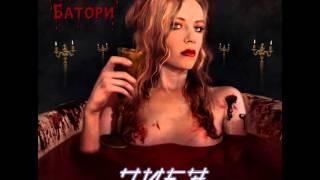 Диез - Графиня Батори