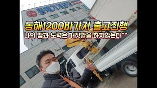 동해1200바가지 1톤중고바가지 가격알기^^ 나의 땀과…