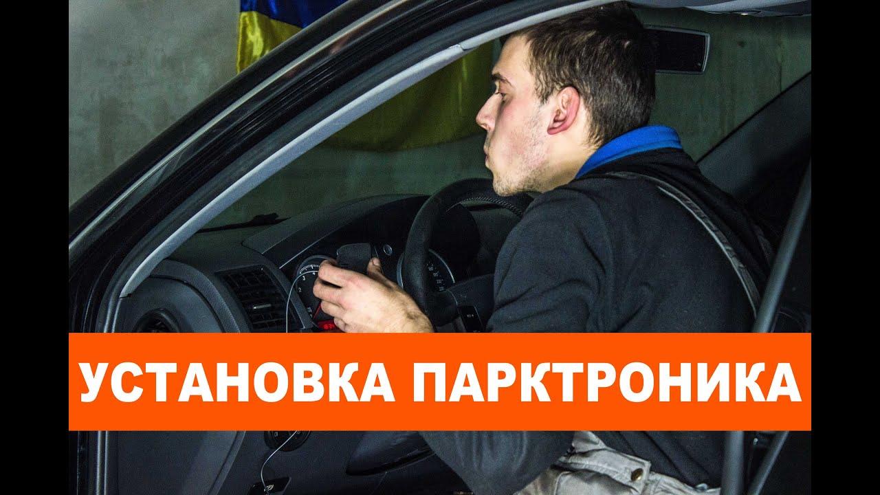 #2 Установка парктроника Киев - VW TOUAREG