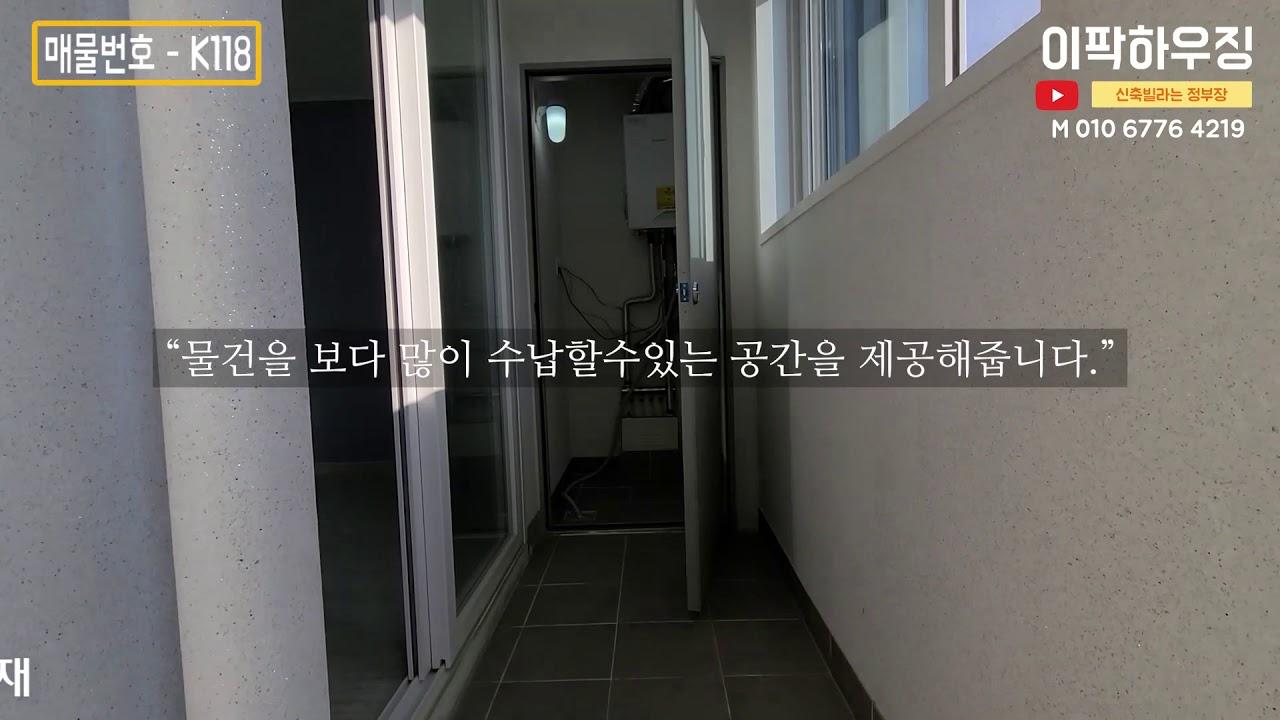 인천 숭의동 신축빌라 - 스카이시티