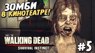 ЗОМБИ В КИНОТЕАТРЕ!  - Прохождение The Walking Dead: Survival Instinct - Серия 5