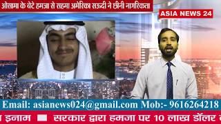 ओसामा के बेटे हमजा की सऊदी ने छीनी नागरिकता, US ने रखा बड़ा इनाम