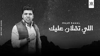 عمر كمال - اللى تقلان عليك