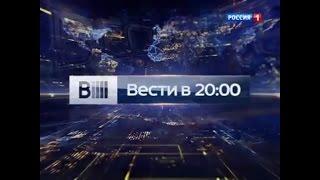 """Заставка """"Вести в 20:00"""" (Россия-1, 2015)"""