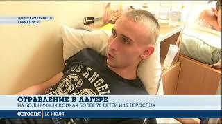 Массовое отравление детей произошло в лагере в Донецкой области