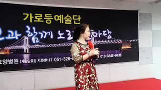 웃으며 삽시다.가로등예술단 김난희 가수.