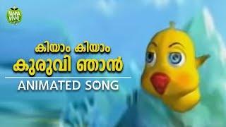 കിയാം കിയാം കുരുവി ഞാൻ | Malayalam Animated Song for Kids
