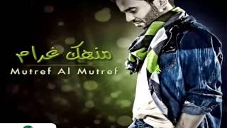 Mutref Al Mutref … Nesaha Bejad | مطرف المطرف … نساها بجد