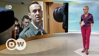 Что думают немецкие эксперты об аресте Алексея Навального – DW Новости (03.10.2017)