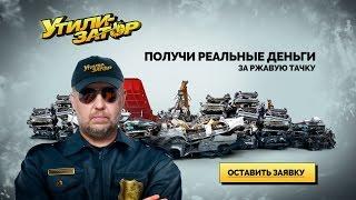 КАСТИНГ в новый сезон авто-шоу «Утилизатор»