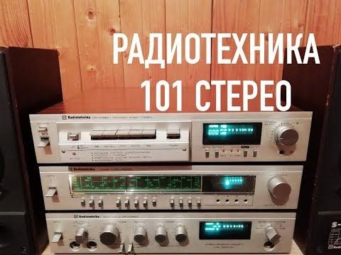ОБЗОР СТЕРЕОКОМПЛЕКСА РАДИОТЕХНИКА 101