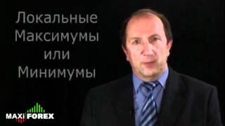 Технический анализ форекс FOREX часть 8