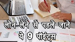 9 Things to Consider Before Getting a Loan in Hindi | By Ishan
