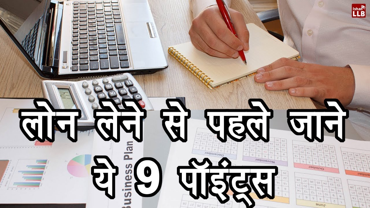 9 Things to Consider Before Getting a Loan in Hindi | By Ishan - YouTube