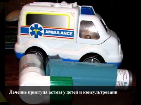 Бронхиальная астма - лечение народными средствами в