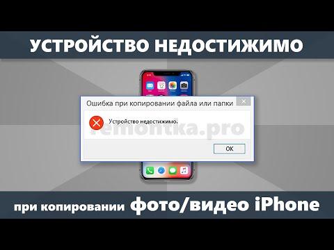 Устройство недостижимо на iPhone при копировании фото и видео — как исправить