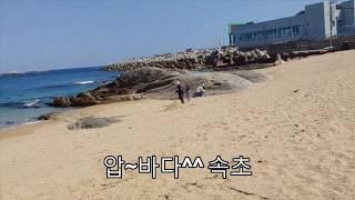 동해여행, 강원도속초해변종합(27장사항해변~35물치해변…