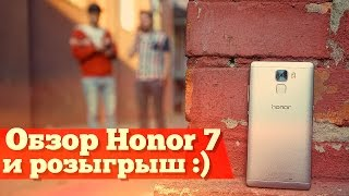 Обзор и розыгрыш Honor 7 - молодежный флагман