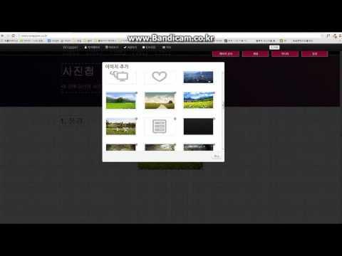 Wrapper 웹 사이트 제작 툴 시연 영상