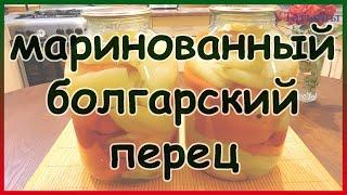 Маринованный болгарский перец на зиму. Маринованный сладкий перец для фаршировки.