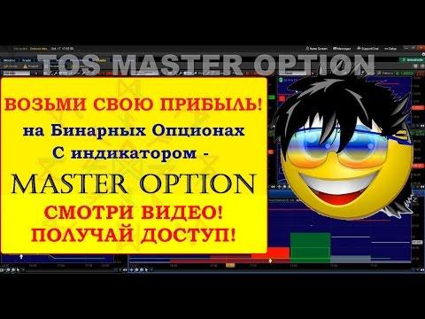 Самый ПРИБЫЛЬНЫЙ Индикатор для Бинарных Опционов MASTER OPTION V1.5(Торги 01 08 2014)