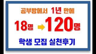 학원공부방창업학생모집) 18명에서 120명 증원된 부천…