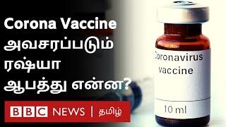 Russia Corona Vaccine: மக்களுக்கு செலுத்த ரஷ்யா தயார்; எதிர்க்கும் விஞ்ஞானிகள்-Explained in Tamil
