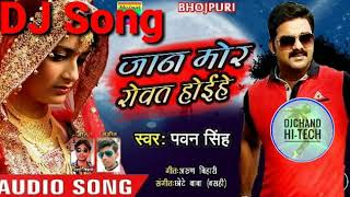 Pawan singh sad song || Jaan Mora rowat hoi hai dj mix Chand