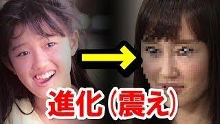 【工藤夕貴】の現在の顔が変なのは「劣化」ではない!「進化」である!...
