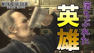 #8【MGS3実況】研究所で大暴れ!?偉大な男、グラーニンとの出会い【METAL GEAR SOLID3】