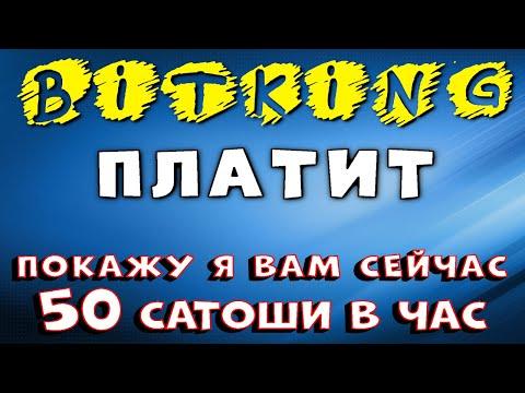 БИТКОИН КРАН BITKING ПЛАТИТ РАЗДАЧА 50 САТОШ В ЧАС
