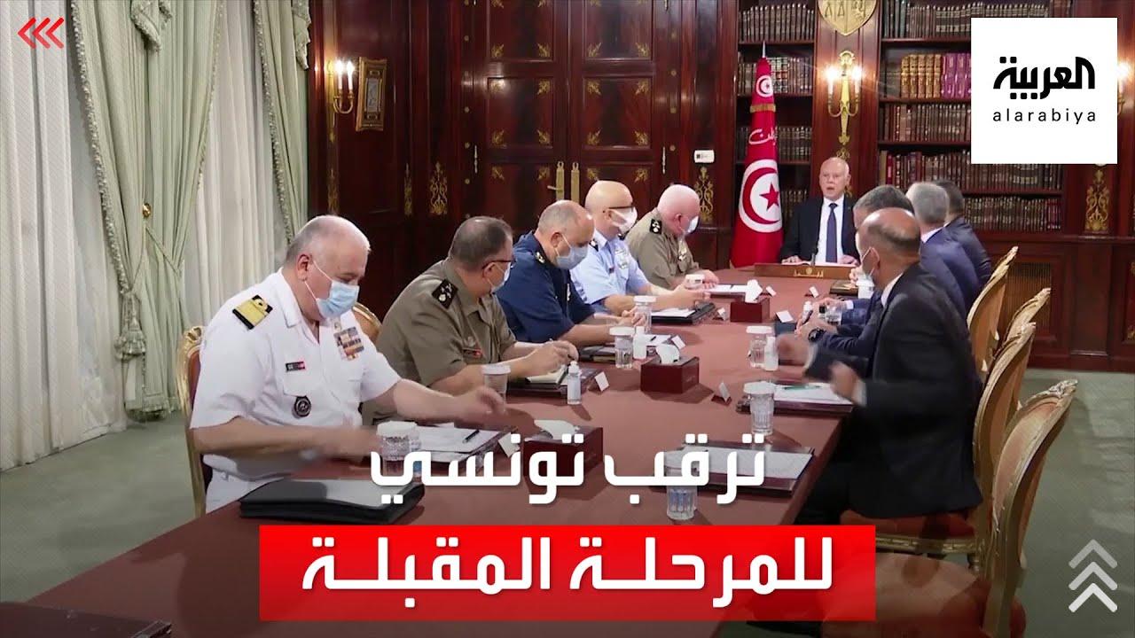 رئيس تونس يحدد ملامح المرحلة الاستثنائية  - نشر قبل 2 ساعة