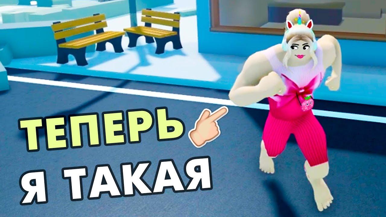 Я СУПЕР КАЧОК 🏋️♀️ РОБЛОКС Bulked Up